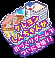 クレヨンしんちゃんの世界が街づくりゲームでついに登場!
